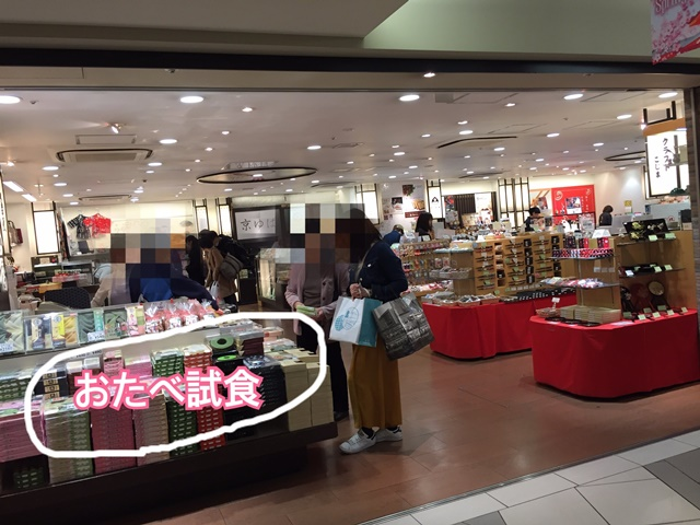 京都駅 お土産
